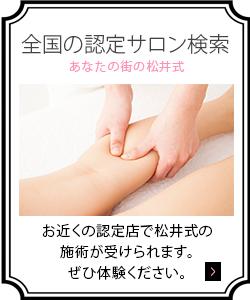 松井式気功美容整体施術が受けられる日本全国のサロン一覧