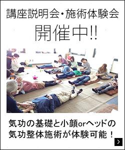 松井式気功整体講座体験会の詳細