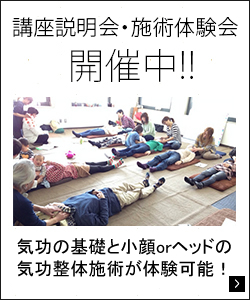 松井式気功整体講座体験会(東京)の詳細