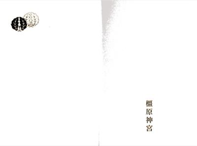 橿原神宮 御朱印帳