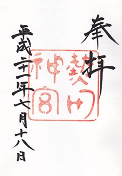 愛知県の御朱印