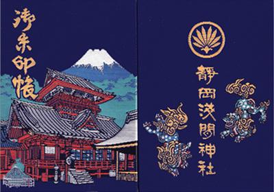 静岡浅間神社 御朱印帳