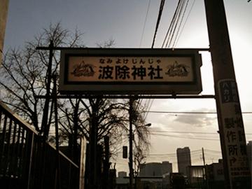 波除稲荷神社 看板