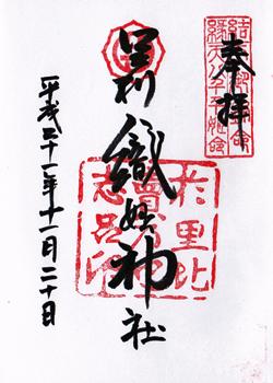 足利織姫神社 御朱印