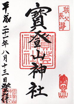 埼玉県の御朱印