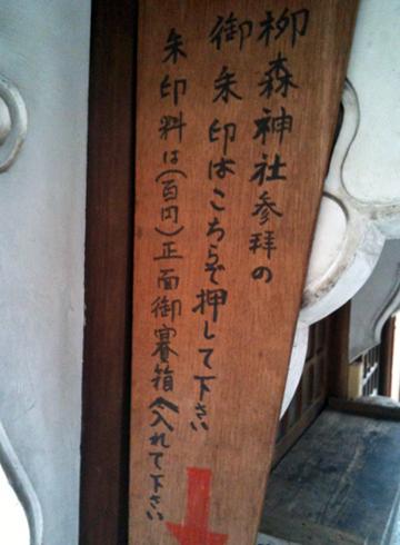 柳森神社 御朱印