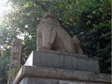 靖國神社 狛犬