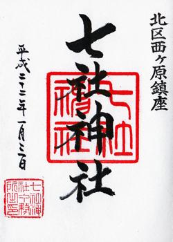 七社神社 御朱印