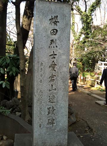 愛宕神社 櫻田烈士愛宕山遺蹟碑