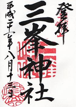 三峯神社 御朱印