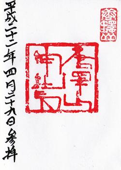 栃木県の御朱印