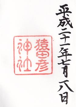 猿田彦神社 御朱印