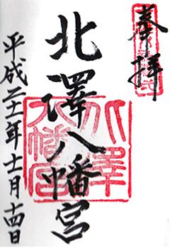 北澤八幡神社(北澤八幡宮) 御朱印