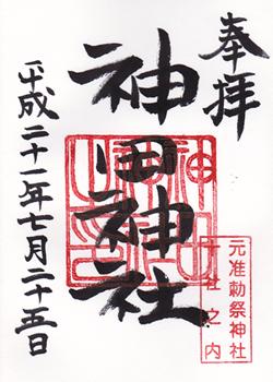 神田神社(神田明神) 御朱印