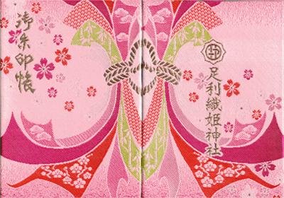 織姫神社 御朱印帳