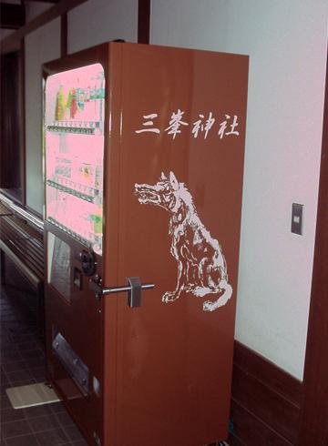 三峯神社 自動販売機