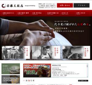 安藤太鼓店ホームページ