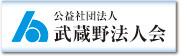 公益社団法人 武蔵野法人会