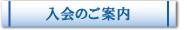 公益社団法人 武蔵野法人会 女性部会 入会のご案内
