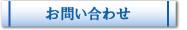 公益社団法人 武蔵野法人会 女性部会 お問い合わせ