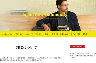日本H2Oコミュニティ(JHC)