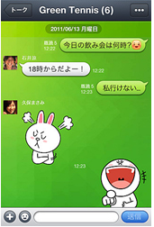Line\画面