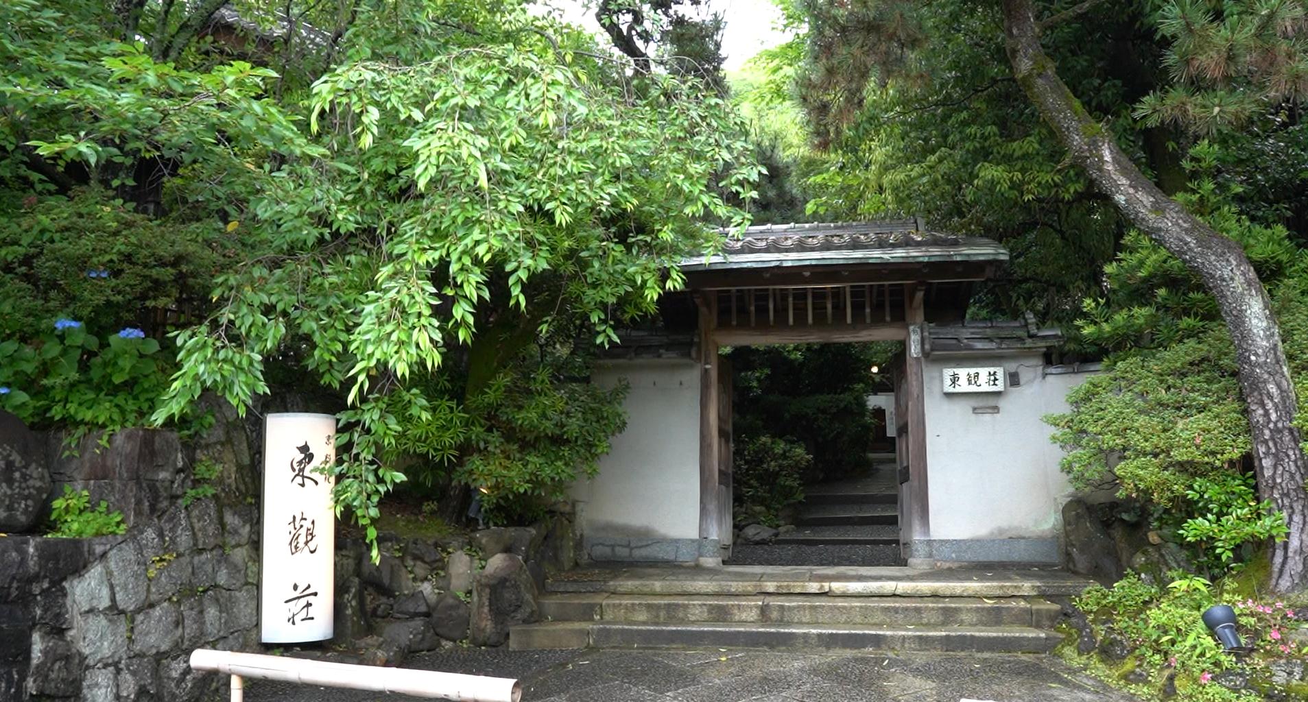 豊国神社、東観荘