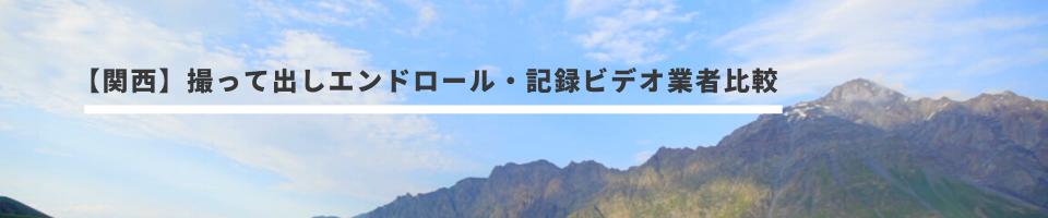 結婚式 持ち込み 外注 ビデオ撮影・撮って出しエンドロール・当日エンドロール・写真撮影は、高品質・低価格の結婚式moviesへ 対面でのお打ち合わせも無料 大阪を拠点に兵庫(神戸)、京都、奈良、和歌山、滋賀、三重など、全国に出張いたします。