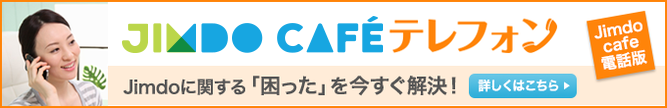 Jimdoカフェ 仙台 有料電話サービス