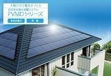 ノーリツ太陽光発電システム