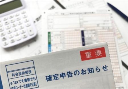 秋田市で税理士に税金対策の相談をしたいとお考えなら~税務顧問業務(相続税・税務調査・確定申告)などを承るプロが対応~