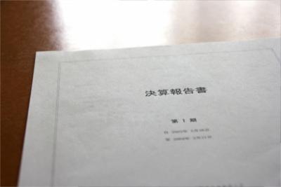 秋田の経営コンサルタントが教える事業計画書(経営改善計画書)の基礎知識