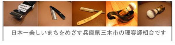 日本一美しいまちをめざす兵庫県三木市の理容師組合です