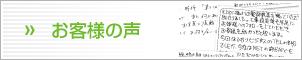 お客様の声|新潟県の通信機器工事会社