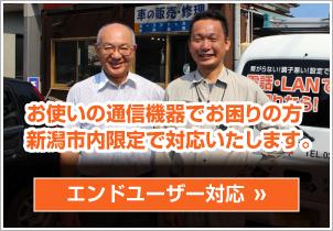 現在お使いの通信機器でお困りのエンドユーザー様、新潟市内限定で対応いたします。