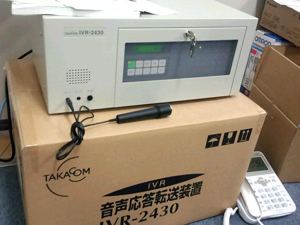 ビジネスホン音声応答転送装置の取付|新潟県の通信機器工事会社