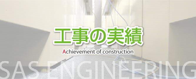 工事の実績|新潟県の通信機器工事会社