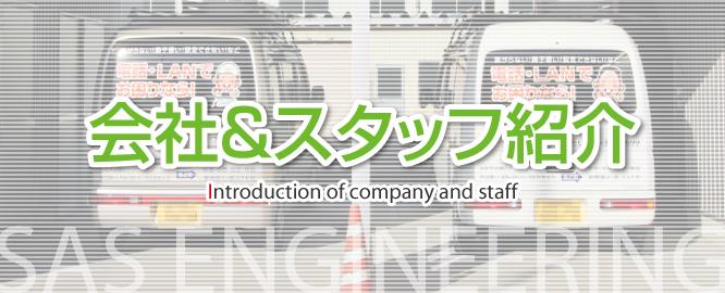 会社概要・スタッフ紹介|新潟県の通信機器工事会社