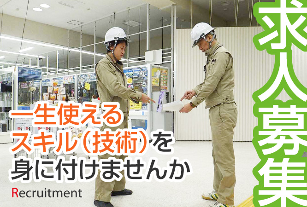 求人募集(電気通信設備の工事技術者・通信工)新潟市