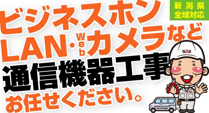 ビジネスホン・LAN・Webカメラなど、通信機器工事お任せ下さい|新潟県全域対応