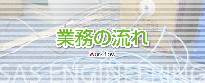 業務の流れ|新潟県の通信機器工事会社