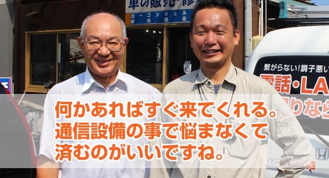 何かあればすぐ来てくれる。通信機器の事で悩まなくて済むのがいいですね|新潟県の通信機器工事会社
