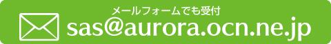 新潟県の通信機器工事会社の問い合わせ窓口