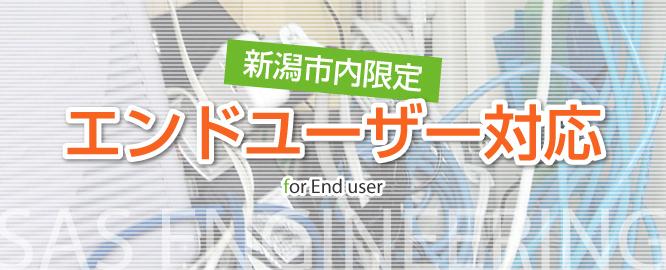 エンドユーザー対応|新潟県の通信機器工事会社