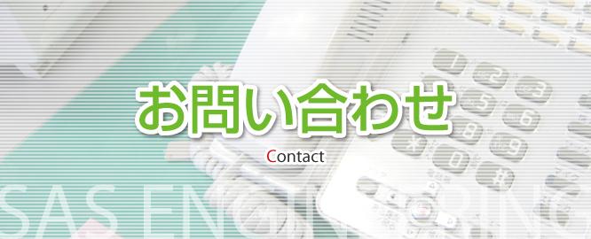お問い合わせ|新潟県の通信機器工事会社