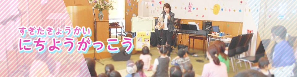 横浜市磯子区・杉田キリスト教会の日曜学校のページ