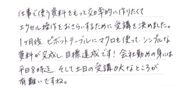 平塚市 中原 40代女性 会社員