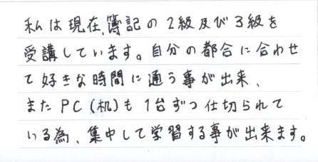 平塚市代官町 ⒛代男性 会社員