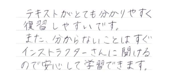 平塚市 菫平 20代女性 公務員