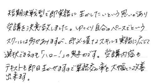平塚市代官町 Aさん 教育コンサルタント